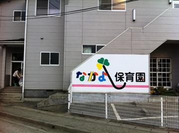 109hoiku1.JPG
