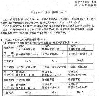 10hoiku.JPG