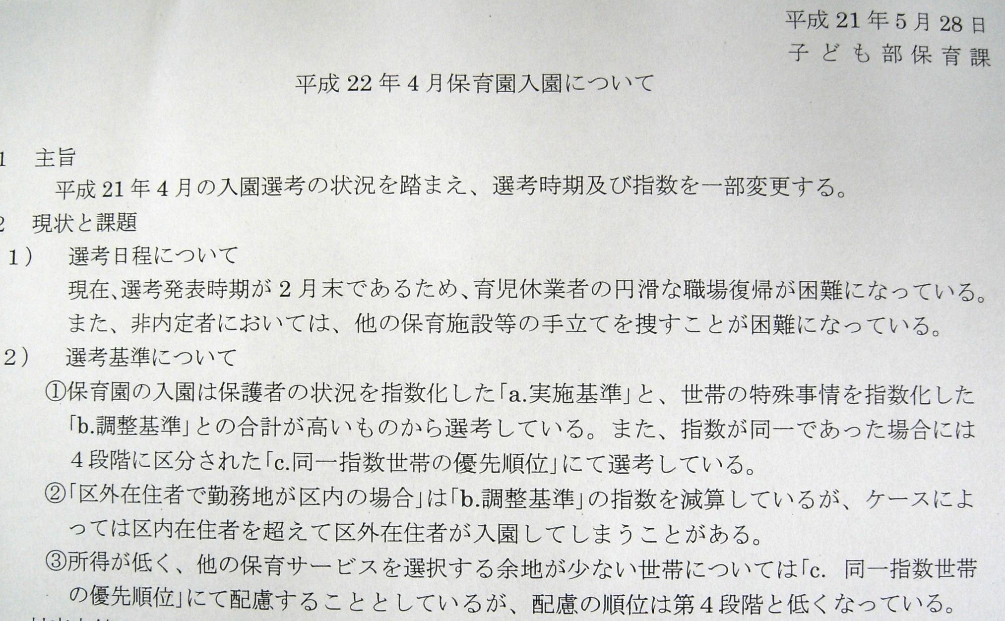 hoikutuchi2-1.JPG