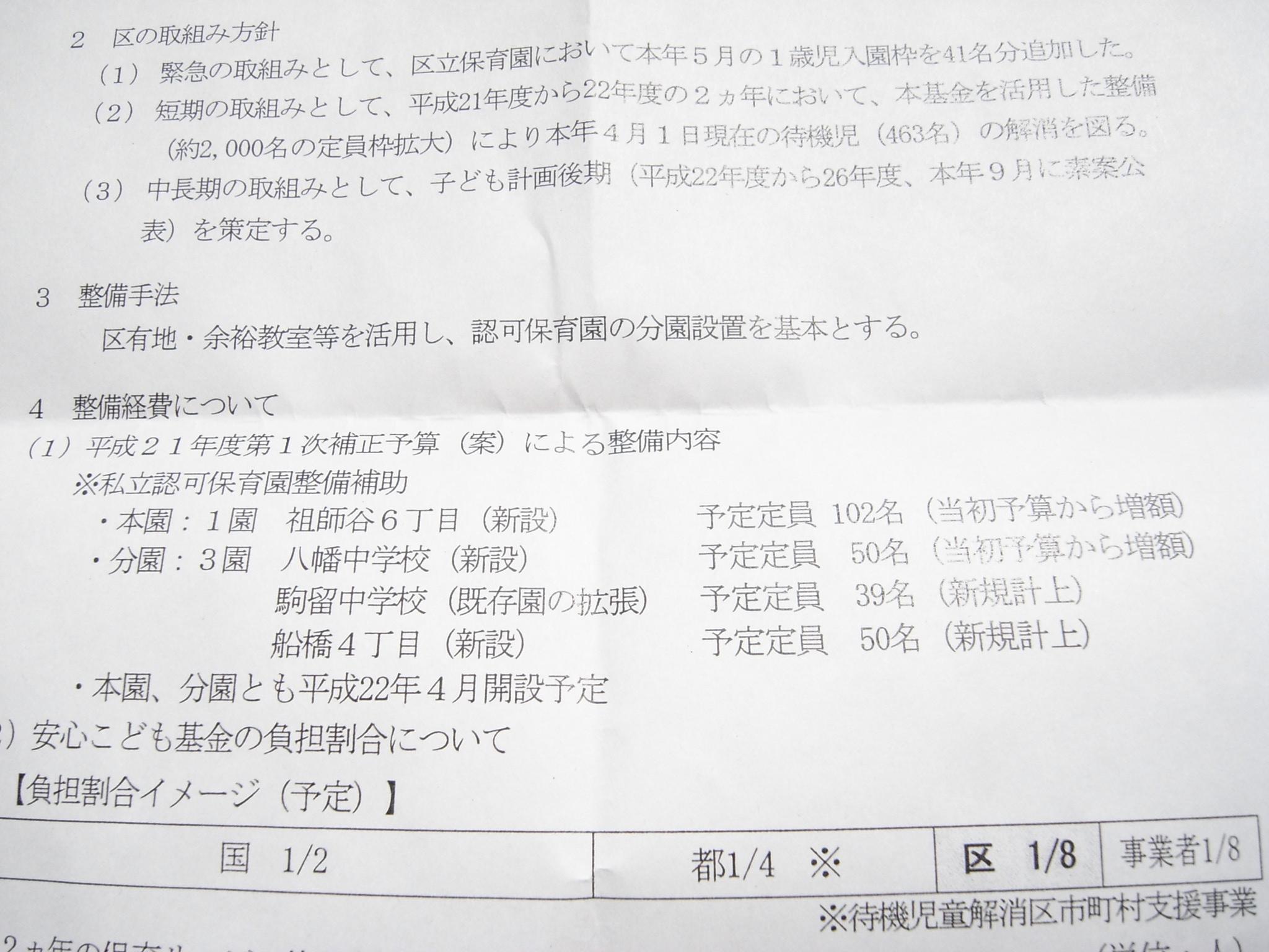 hoikutuchi2.JPG